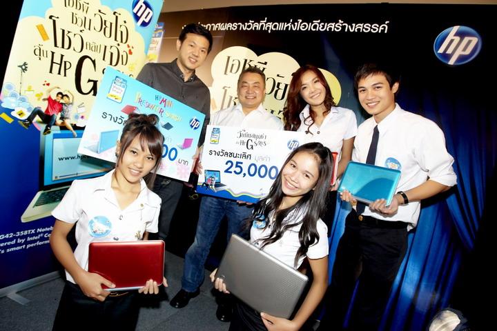 pic 0002  เอชพีประกาศผลรางวัลชนะเลิศ จากกิจกรรมออนไลน์ สุดสร้างสรรค์เพื่อวัยทีน