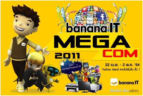 1 พบกับ Steelseries ในงาน Mega Banana IT 2011