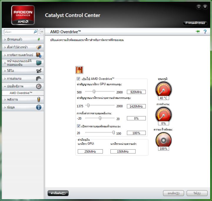 oc info ati overdrive 720x684 Asus ATi HD6970 DirectCUII : Review