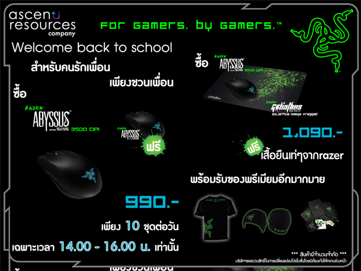 razer commart2011 800x600 Ascenti Resources ส่งแคมเปญ Welcome back to school