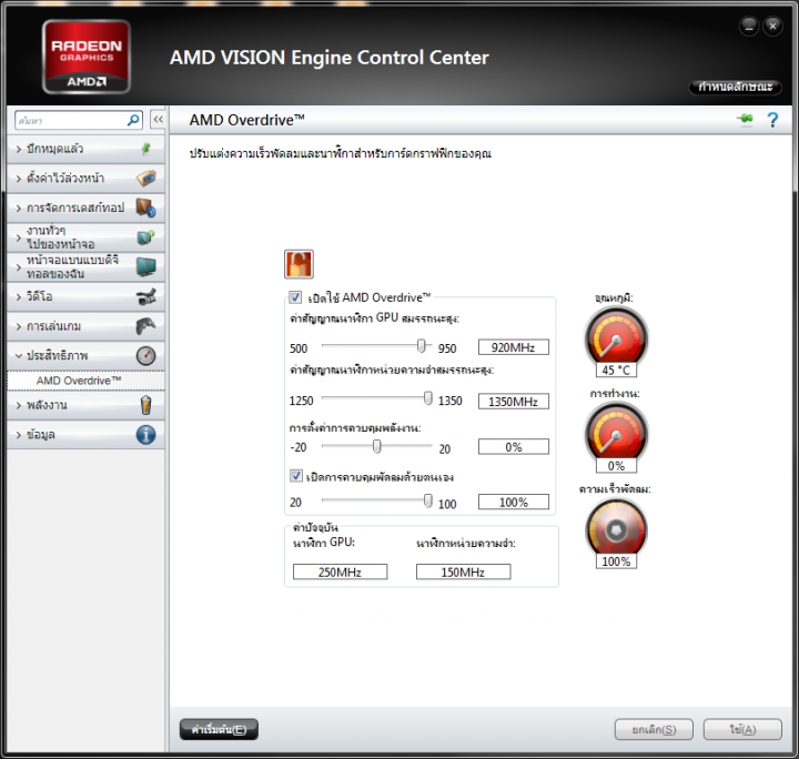 920 1350 info ccc 720x684 Asus ATi HD6950 DirectCUII 2GB/GDDR5 : Review