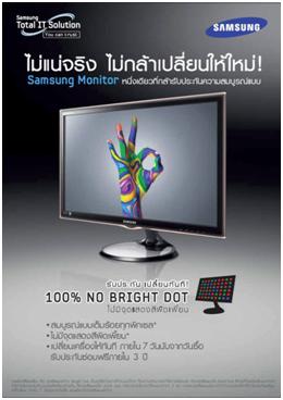 1 Samsung Monitor เท่านั้น กล้ารับประกัน..เต็มร้อย