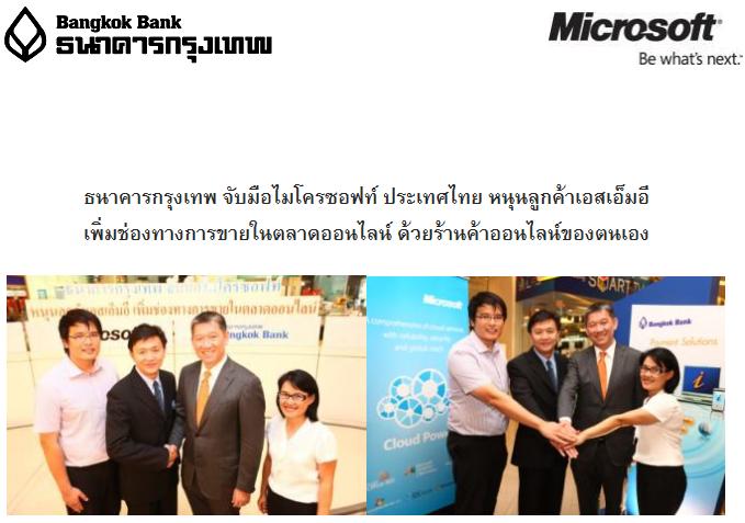 ms ธนาคารกรุงเทพ จับมือไมโครซอฟท์ ประเทศไทย หนุนลูกค้าเอสเอ็มอี เพิ่มช่องทางการขายในตลาดออนไลน์ ด้วยร้านค้าออนไลน์ของตนเอง