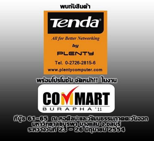 image002 พบกับสินค้า TENDA by PLENTY ในงาน COMMART BURAPA 2011 ระหว่างวันที่ 23   26 มิถุนายน 2554