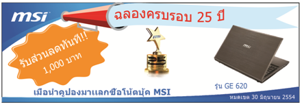 1 โปรโมชั่นดีๆ ของ MSI สำหรับลูกค้าที่อยากได้ Notebook MSI ตระกูล G Series