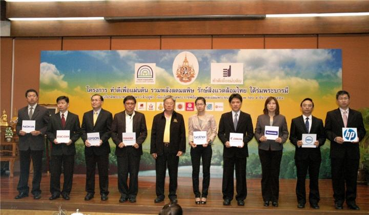 hp pollution control department เอชพีร่วมโครงการทำดีเพื่อแผ่นดิน รวมพลังลดมลพิษ