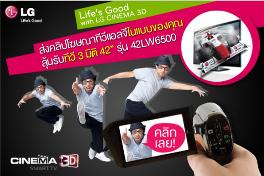 image00212 แอลจีส่ง LW5700 CINEMA 3D TV ดีไซน์หรูพร้อมรับชมภาพ 3 มิติเหนือระดับ