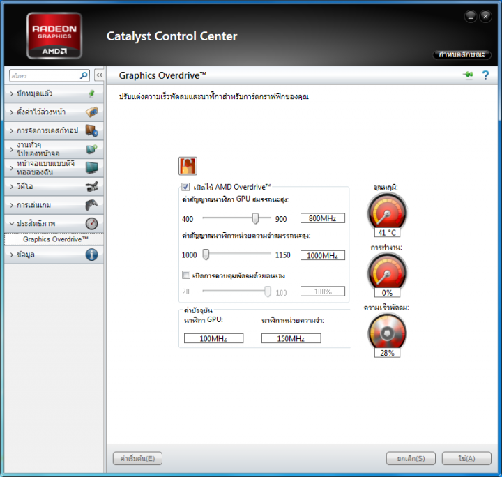 info default ccc 720x684 XFX Radeon HD6670 1GB GDDR5 : Review