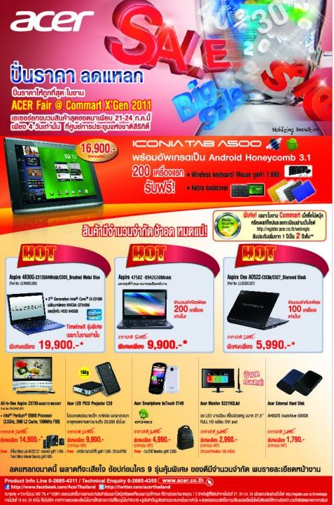 commart r1 477x720 ปั่นราคา ลดแหลก ในงาน Acer Fair @ Commart XGen Thailand 2011 เอเซอร์ยกขบวนสินค้าสุดฮอต!!! รุ่นพิเศษ ราคาโดน มาเพียบ!!!
