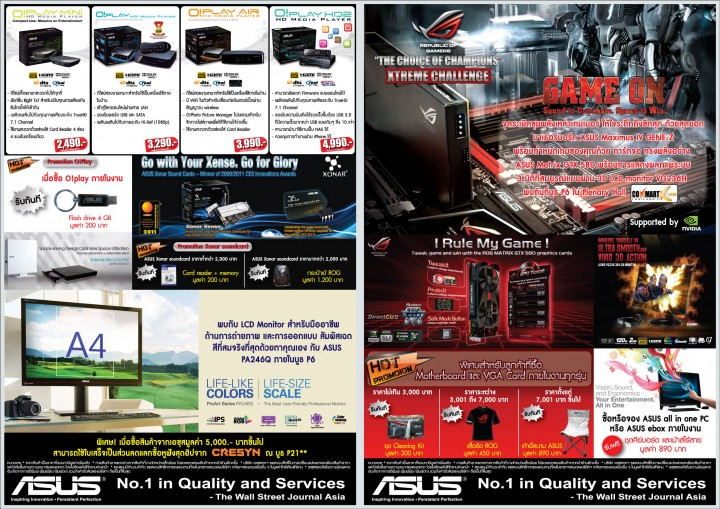 commart july p1 720x509 ASUS PC Component Promotion in Commart XGEN Thailand 2011