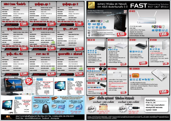 commart july p2 720x510 ASUS PC Component Promotion in Commart XGEN Thailand 2011