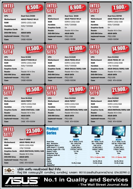 cpn southern ict 2 509x720 ASUS PC Component Promotion in Commart XGEN Thailand 2011