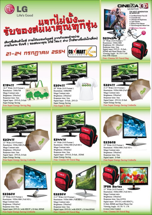 leaflet commart 21 24 july 2011 508x720 LG Promotion in Commart XGEN Thailand 2011