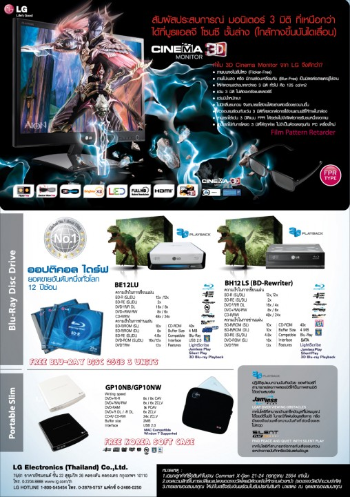 leaflet commart 21 24 july in side dang 508x720 LG Promotion in Commart XGEN Thailand 2011