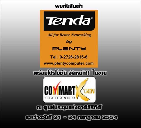 image001 พบกับสินค้า Tenda by Plenty พร้อม Promotion จัดหนัก!! ในงาน Commart XGEN Thailand 2011