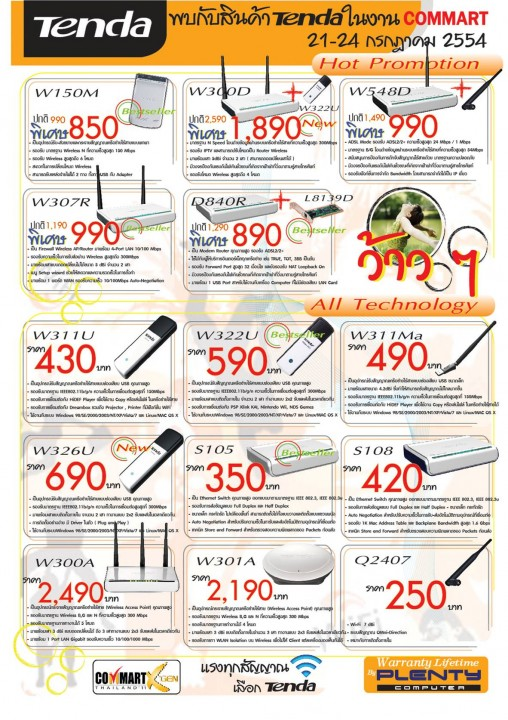 image003 508x720 พบกับสินค้า Tenda by Plenty พร้อม Promotion จัดหนัก!! ในงาน Commart XGEN Thailand 2011