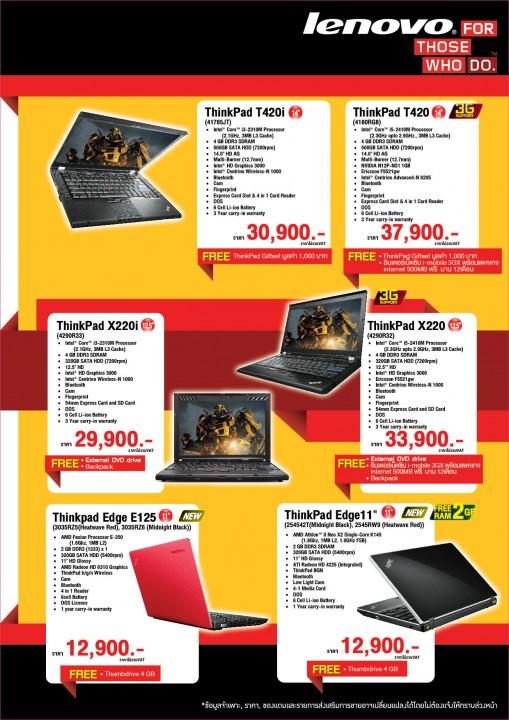 a w 2011 july think a4 back 509x720 เลอโนโว จัดโปรโมชั่นแรงเต็มพิกัดรับ Commart X Gen Thailand 2011