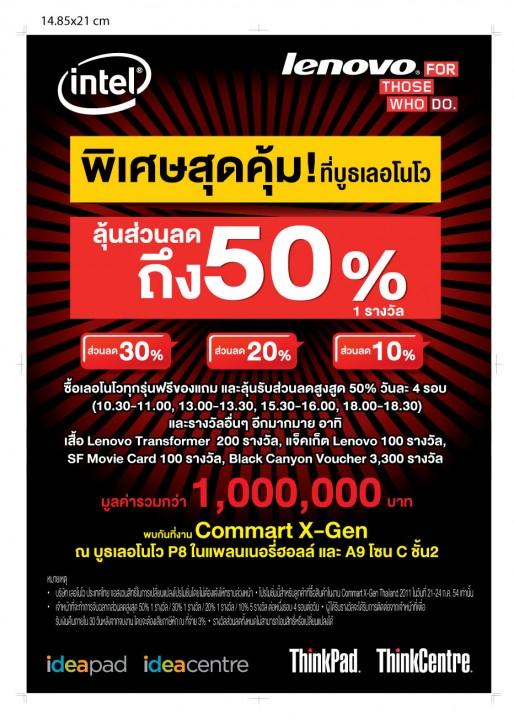 leaflet a5 514x720 เลอโนโว จัดโปรโมชั่นแรงเต็มพิกัดรับ Commart X Gen Thailand 2011