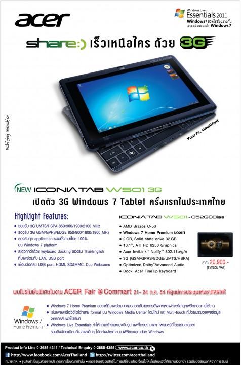 aw acer w501 476x720 เอเซอร์ จัดโปรโมชั่นสุดฮอต ยกพลสินค้าลดราคาท้าสายฝน ในงาน Acer Fair @ Commart XGen 2011