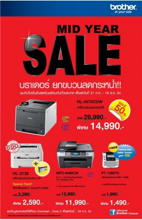 mid year sale2011creat 465x720 บราเดอร์ เปิดโปรโมชั่นสุดประหยัดในงาน Commart X Gen 2011 จัด Mid Year Sale 2011 ยกขบวนผลิตภัณฑ์คุณภาพ ราคาประหยัด ลดกระหน่ำ สูงสุดถึง 50%