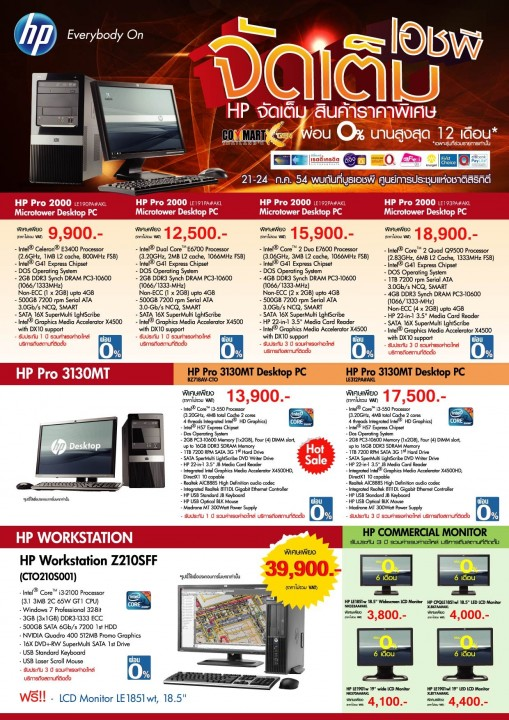 hp commercial product for commart xgen page1 image1 509x720 HP Hot Promotion in Commart XGEN Thailand 2011
