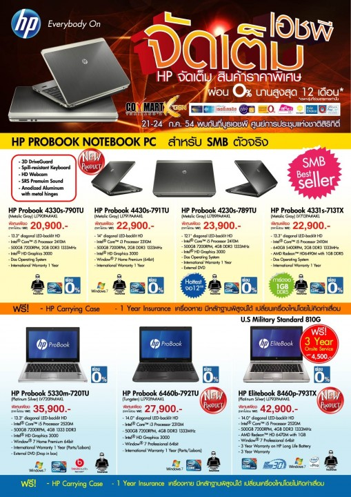 hp commercial product for commart xgen page2 image1 509x720 HP Hot Promotion in Commart XGEN Thailand 2011