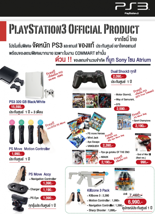 ps2 522x720 Sony Promotion in Commart XGEN Thailand 2011