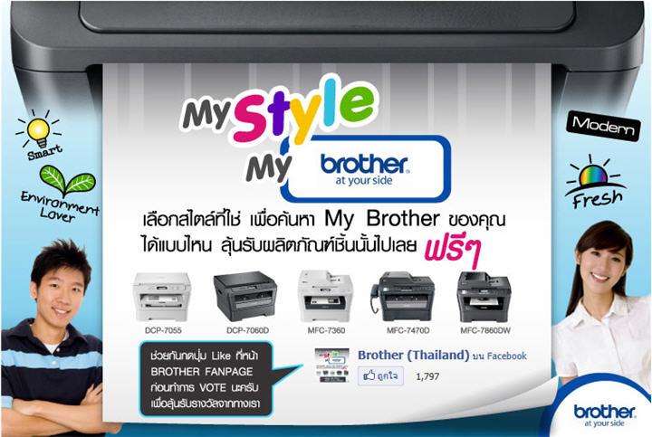 2 ร่วมสนุกชิงของรางวัลมากมายกับแคมเปญ My Style My Brother