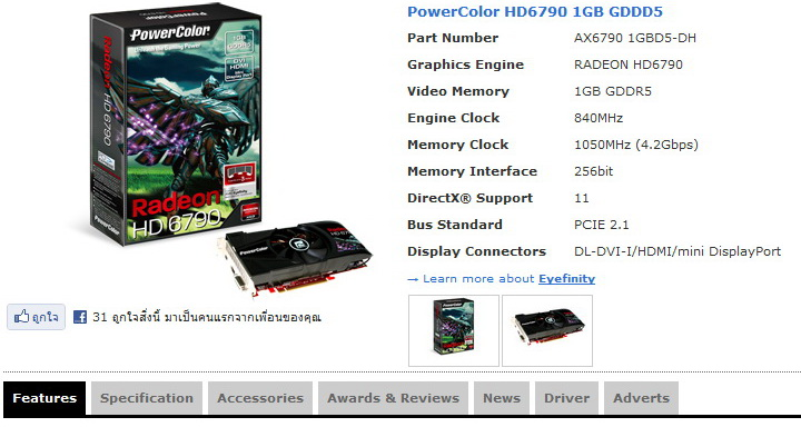 1 PowerColor Radeon HD6790 Review