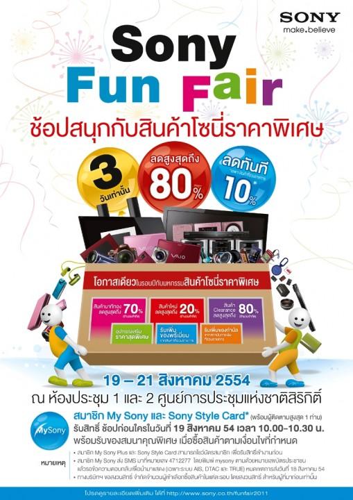 sony fun fair leaflet 509x720 โซนี่ไทยจัด Sony Fun Fair มหกรรมช็อปสนุกกับสินค้าราคาสุดพิเศษครั้งเดียวในรอบปี