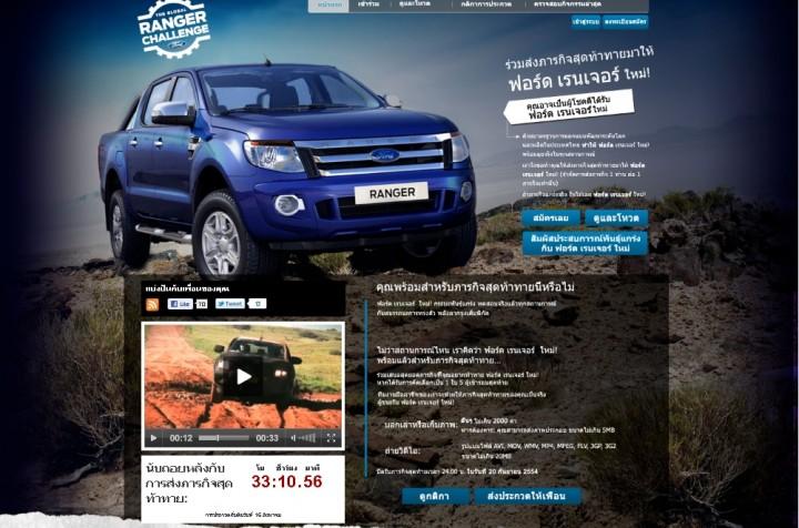 global ford ranger challenge microsite 720x476 ฟอร์ด ดึงออนไลน์ จัดแข่งขัน เดอะ โกลบอล ฟอร์ด เรนเจอร์ ชาเล้นจ์ เฟ้นหา ภารกิจสุดท้าทายกับฟอร์ด เรนเจอร์ ใหม่