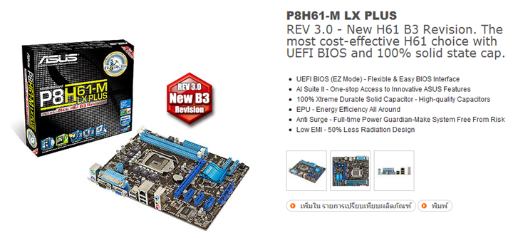 หน้าที่ 1 - ASUS P8H61-M LX PLUS Motherboard Review