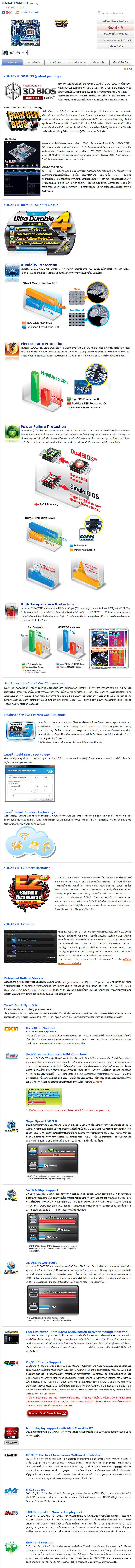 spec1 GIGABYTE H77M D3H Intel H77 Motherboard