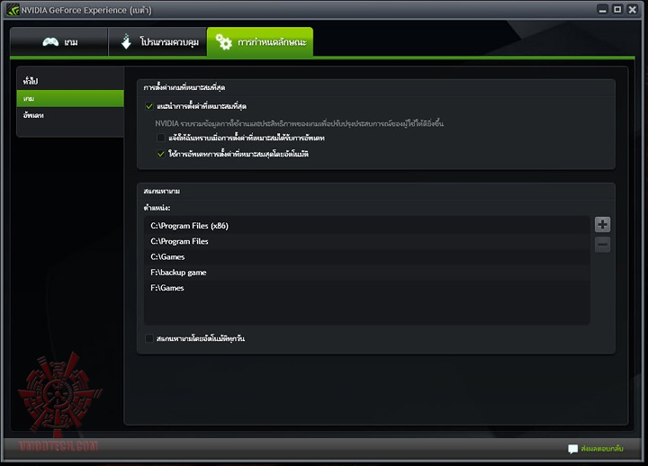 3 NVIDIA GeForce EXPERIENCE