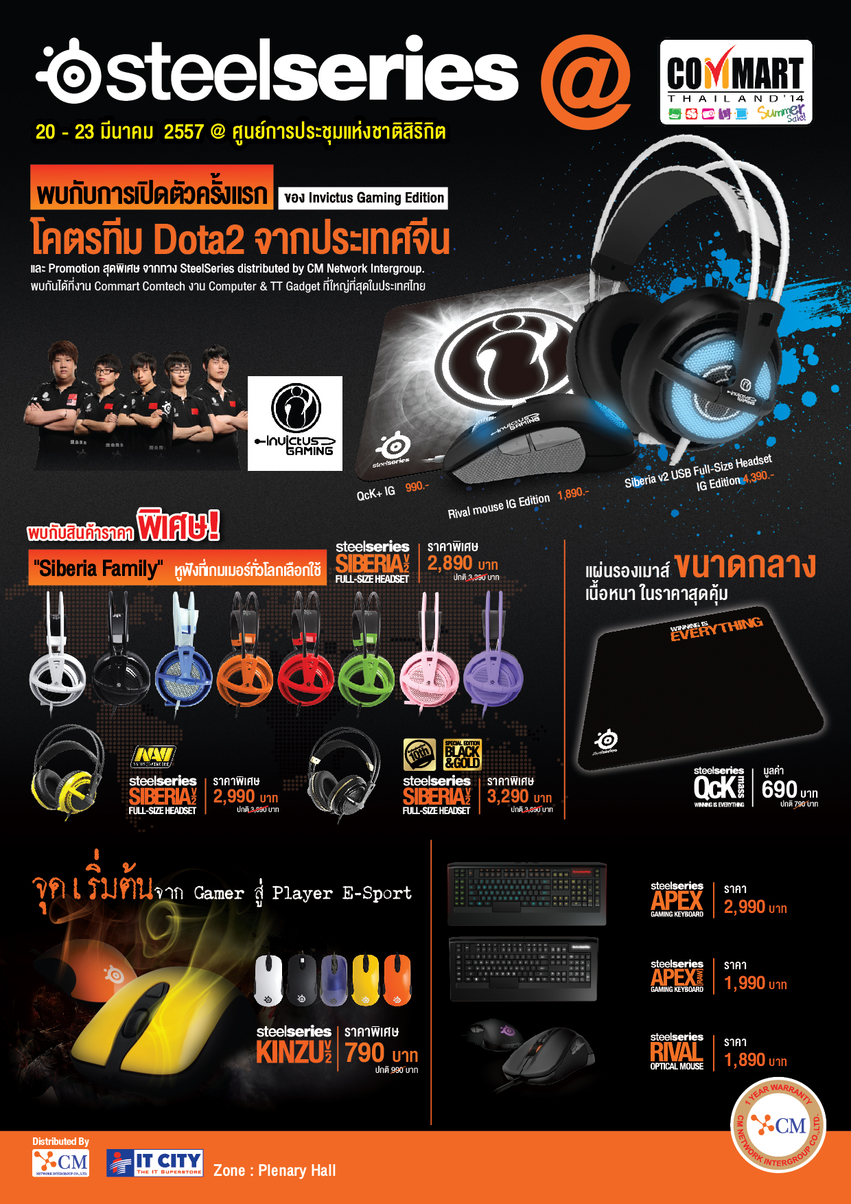 STEELSERIES PROMOTIONS