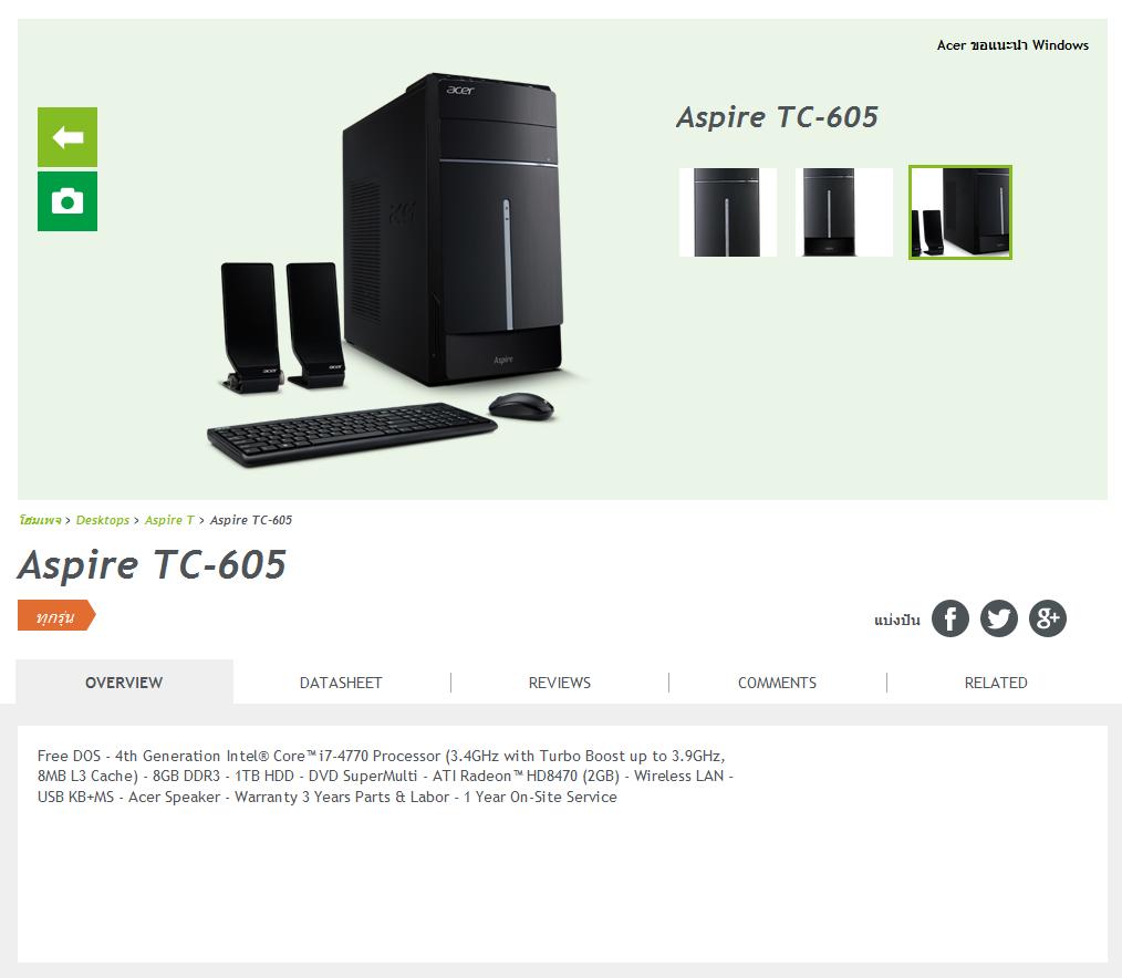 intro 01 ACER Aspire TC 605 Desktop computer Review