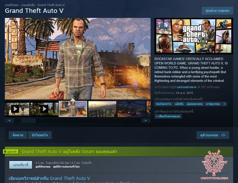 page Grand Theft Auto V Game Review