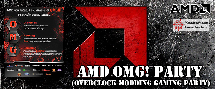 amd omg party overclock modding gaming party AMD OMG! Party 2015 (AMD Overclock Modding Gaming Party 2015)