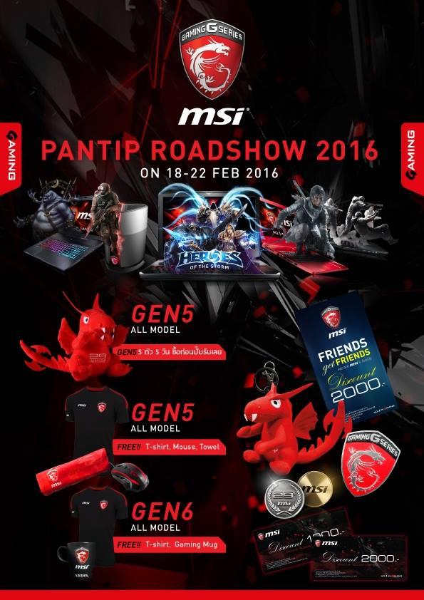 2 ภาพบรรยากาศในงาน MSI Pantip Roadshow 2016