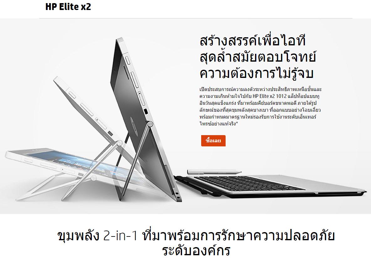 s1 ภาพบรรยากาศงานเปิดตัว HP Elite x2 1012 G1 ตัววางจำหน่ายจริงในประเทศไทย
