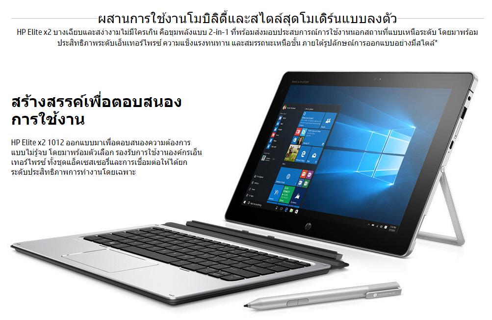 s2 ภาพบรรยากาศงานเปิดตัว HP Elite x2 1012 G1 ตัววางจำหน่ายจริงในประเทศไทย