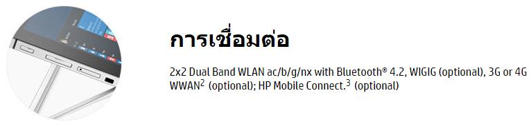 ss3 ภาพบรรยากาศงานเปิดตัว HP Elite x2 1012 G1 ตัววางจำหน่ายจริงในประเทศไทย