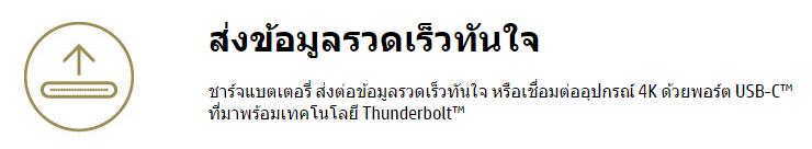 ss4 ภาพบรรยากาศงานเปิดตัว HP Elite x2 1012 G1 ตัววางจำหน่ายจริงในประเทศไทย