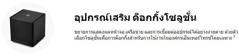ss7 ภาพบรรยากาศงานเปิดตัว HP Elite x2 1012 G1 ตัววางจำหน่ายจริงในประเทศไทย