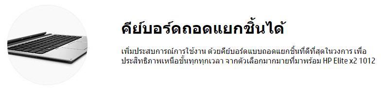 ss8 ภาพบรรยากาศงานเปิดตัว HP Elite x2 1012 G1 ตัววางจำหน่ายจริงในประเทศไทย