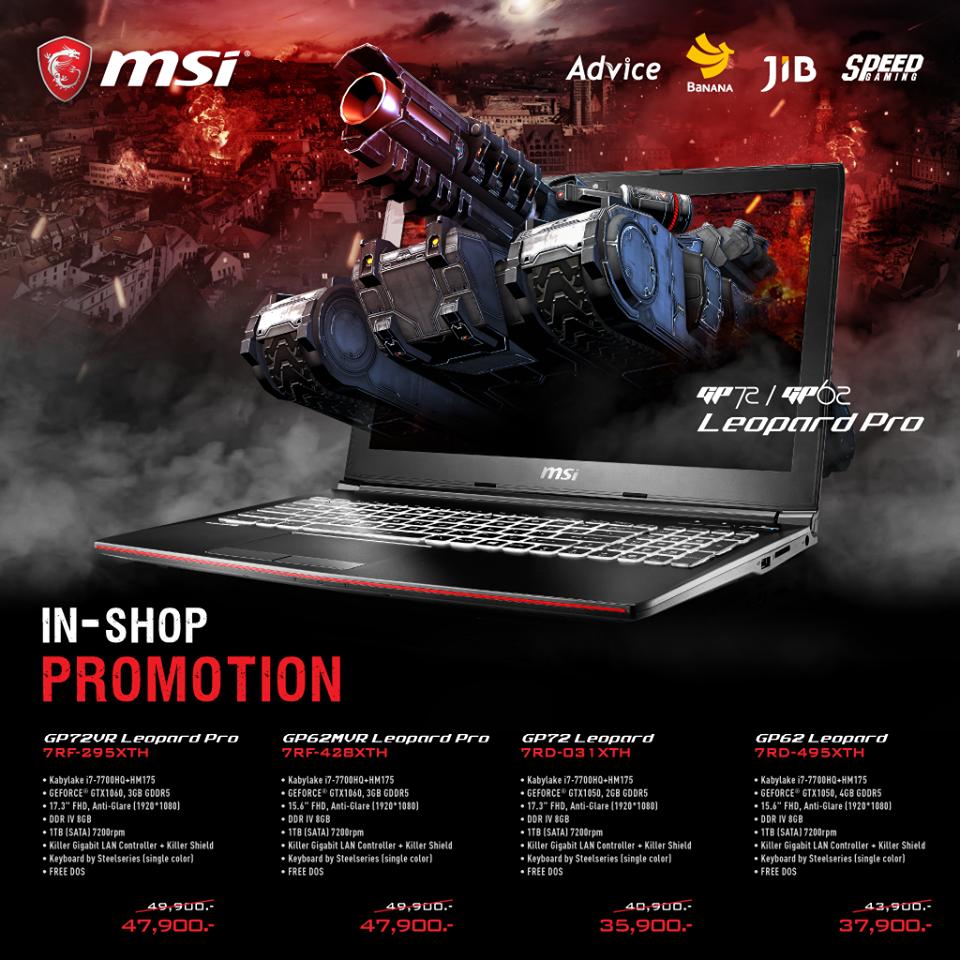 3 MSI แทนคำขอบคุณลูกค้าที่ให้ความสนใจ MSI Gaming Notebook กันอย่างมากมายมหาศาล MSI จัดหนักต่อเนื่อง IN SHOP PROMOTION พันทิพย์ประตูน้ำ 24 – 26 มีนาคม 2560 นี้