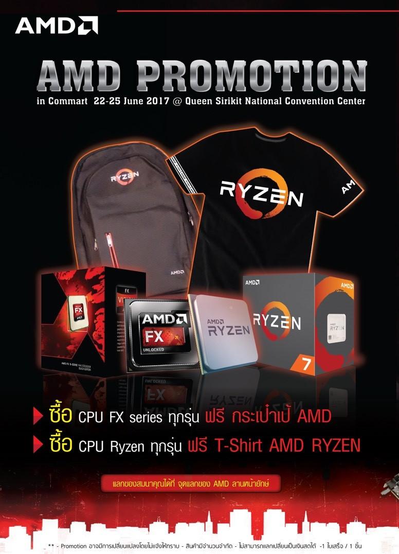AMD ยกทัพ!! โปรโมชั่น AMD ในงาน Commart 22-25 มิถุนายนนี้