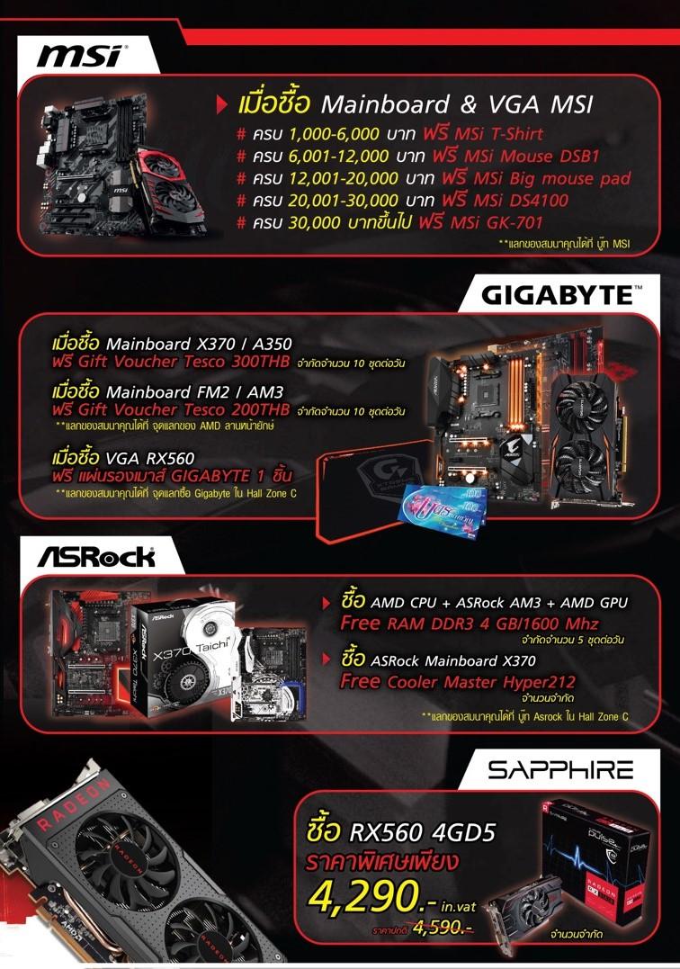 s  422379602 AMD ยกทัพ!! โปรโมชั่น AMD ในงาน Commart 22 25 มิถุนายนนี้