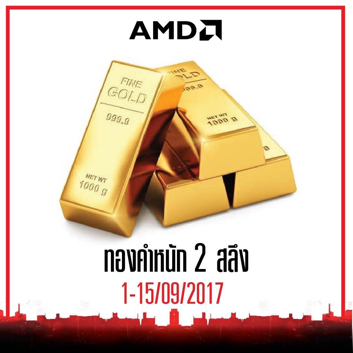 timeline 25600716 194107 AMD แจกหนัก!!! ลุ้นมันส์ กัน ยาว ยาว!!