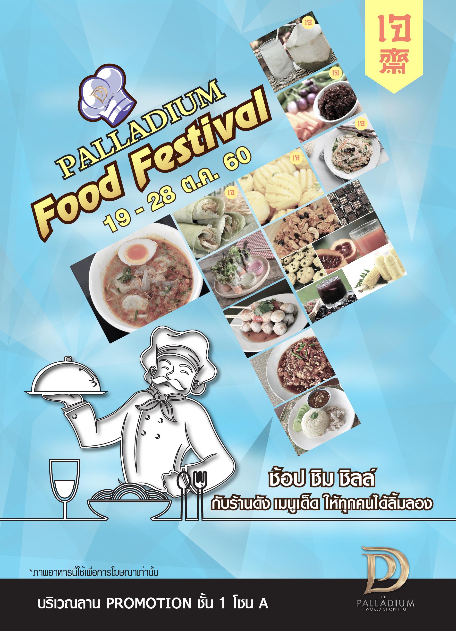 ช้อป ชิม ชิลล์ กับร้านดัง เมนูเด็ด ในงาน Palladium Food Festival  พบกับอาหารคาว หวานหลากหลายเมนูกว่า 20 ร้านค้า ละลานตา กับสุดยอดอาหารชื่อดัง รับประกันความอร่อย